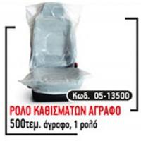 Ρολό Καθισμάτων Πλαστικό 500 Τεμαχίων