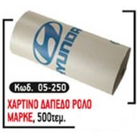 Χάρτινο Δάπεδο Ρολό Μαρκε 500τεμ (1 Ρολό)