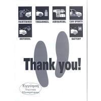 Χάρτινο Δάπεδο με το Λογότυπο σας Μονόχρωμο-Μαύρο 160γρ. 250τεμ.